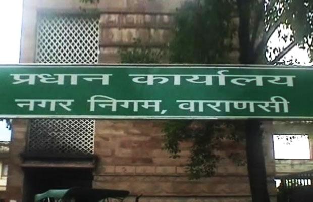 Varanasi Municipal Corporation