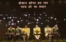 """PM Modi launches Pradhan Mantri Sahaj Bijli Har Ghar Yojana """"Saubhagya"""""""