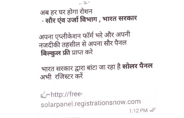 govt alert fake message on social media for free distribution of solar panels to all