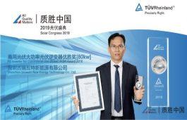 Growatt Receives All Quality Matters Award by TÜV Rheinland for MAX 80kW