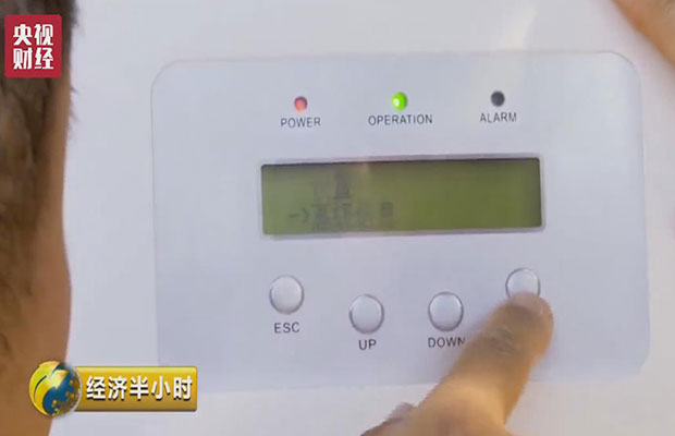 China CCTV economical channel
