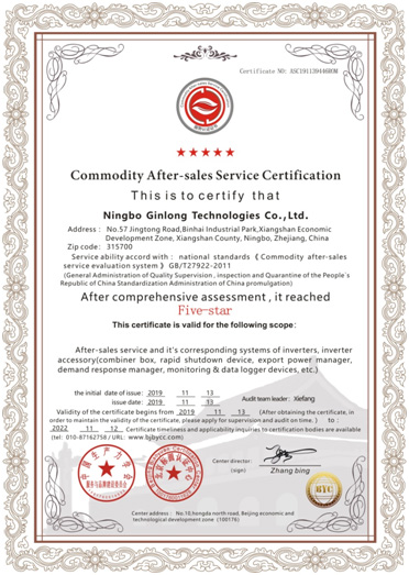 Commodity after-sales service certification