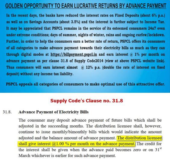 PSPCL Advance payment scheme
